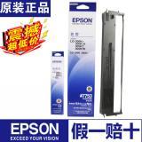 原装EPSON爱普生#7753框架/#7755芯 LQ300...