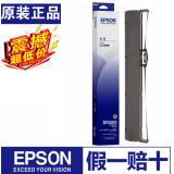 原装爱普生EPSON LQ-2680K色带架 色带框S015...