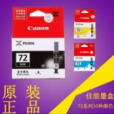佳能原装 72系列黑彩墨盒PGI-72,适用:PRO-10 ...