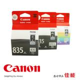 佳能原装墨盒 PG-835/CL-836 黑彩墨盒 PIXMA IP1188