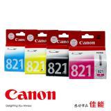 原装 佳能820/821墨盒  iP4680 ip3680 ...
