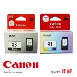 佳能原装墨盒 PG-83/CL-93黑彩,适用:PIXMA ...