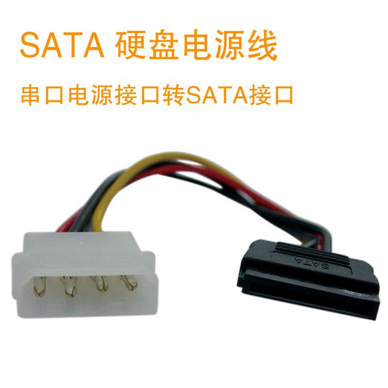 sata 硬盘电源线, 串口电源接口转sata接口, 4 pin(公