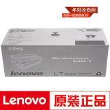 原装正品 联想(Lenovo)LT1830 黑色墨粉 (适用...
