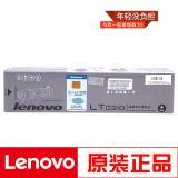 原装正品 联想(lenovo)  LT0310 黑色墨粉(适...