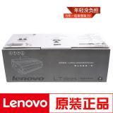 原装正品 联想 (Lenovo) LT0225 黑色墨粉 (...