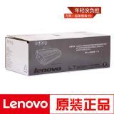 原装正品 联想(Lenovo)LT2020墨粉(适用于LJ2...
