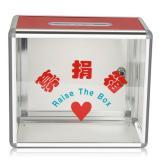 金隆兴B081募捐箱捐款箱捐钱箱爱心箱募捐盒慈善箱功德箱