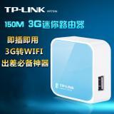 正品 TP-LINK TL-WR703N 150M 迷你3G...