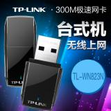 正品 TP-LINK 300M USB无线网卡 TL-WN8...