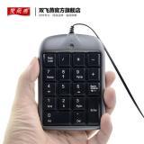 双飞燕TK-5 财务数字小键盘笔记本电脑外接USB有线迷你伸...