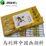 马利牌中国画颜料12 18 24色国画颜料套装 宣纸国画工具...