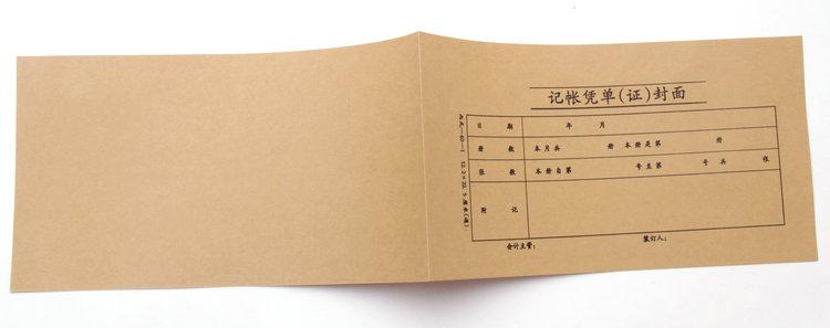 憑證裝訂封面 記賬憑證封面 記賬憑單封面 憑證 憑單 封面_辦公文具_七雅聚品-廣州市雅閱文化用品有限公司