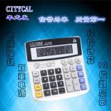 CITYCAL 丰龙发 计算器 CT-5500 电脑按键 太...
