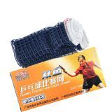 双鱼乒乓球网 137C网 乒乓球台专用球网 通用型乒乓球桌单...