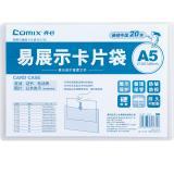 Comix/齐心A1735易展示卡片袋A5硬质透明文件袋 证...