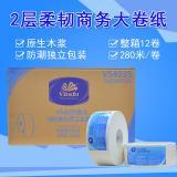 维达V4035卫生纸2层280米*12卷大盘纸手厕纸大卷纸