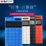 晨光ADG98719商务平板桌面计算器 学生财务太阳能计算器