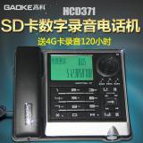 高科371录音电话机座机 有线办公录音电话 自动手动录音 送...