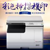 东芝 2309A 打印机复印机 复印打印扫描多功能一体机