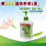 滴露(Dettol) 滴露洗手液植物呵护瓶装 抑菌除菌家用抑菌持久留香 植物呵护450g