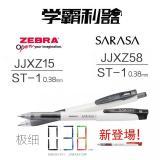 ZEBRA/斑马 JJXZ15W/JJXZ58 按动/直杆中...