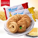 自然作坊曲奇饼干牛乳奶酪味300g 吃货办公室休闲零食