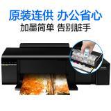 爱普生(EPSON)L805墨仓式6色照片打印机 原装连供 ...