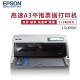 爱普生(EPSON)LQ-690K 针式打印机