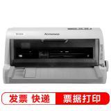 联想(Lenovo) DP505 营改增针式打印机 85列平...