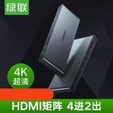 绿联hdmi矩阵视频4进2出3d高清分配器4k监控音频分离3...