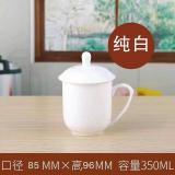 办公茶杯 陶瓷带盖水杯 瓷杯子 办公会议杯 纯白/带花