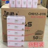 洁柔盒装粉色CH012商用130抽餐巾纸卫生纸巾5盒/提