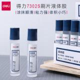 得力(deli)液体胶水 强粘性手工胶水 办公用品 7302...