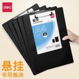 得力板夹9244 A4纸大 垫板 办公仿皮文件夹板夹 可悬挂...