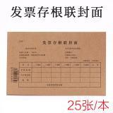 立信 扣税凭证封面 发票存根联封面