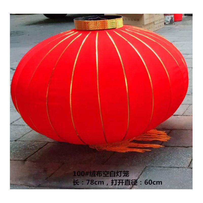 大红灯笼开业红灯笼串绒布喜庆挂饰阳台户外春节过年新年装饰灯笼 绒布金边灯笼