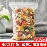 花果茶水果茶果粒茶水果干茶500g散装袋装花草茶