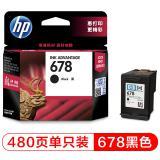 惠普(HP)CZ107AA 678黑色墨盒(适用HP Des...