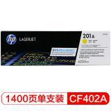 惠普(HP) CF402A 201A 黄色 原装硒鼓 (适用...