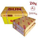 金太阳牌(中文)特级复印纸 70g A3 打印纸 5包/箱