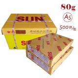金太阳牌(中文)特级复印纸 80g A5打印纸 20包/箱