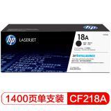 惠普(HP)CF218A 18A黑色打印硒鼓 (适用于HP ...