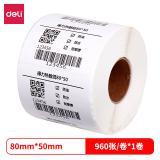 得力(deli)80*50mm三防热敏标签打印纸电子面单不干...