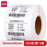 得力(deli)60*40mm三防热敏标签打印纸不干胶 95...