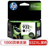 惠普(HP)CN053AA 932XL 超大号 Office...