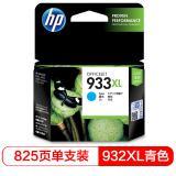 惠普(HP) CN054AA 933XL 超大号 Offic...