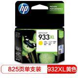 惠普(HP)CN056AA 933XL 超大号 Office...