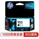 惠普(HP)L0S60AA 955原装 黑色墨盒 (适用HP...