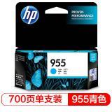 惠普(HP)L0S51AA 955原装 蓝色墨盒 (适用HP...